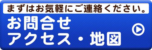 交通事故サイトSPお問い合わせアクセス地図