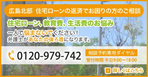 広島市安佐北区の弁護士事務所(美北さくら法律事務所)の借金問題解決専門サイト