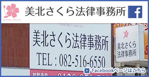 広島市安佐北区の弁護士事務所(美北さくら法律事務所)の事務所外の画像