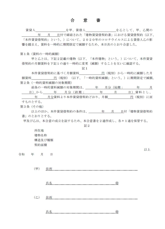 広島市安佐北区の弁護士事務所(美北さくら法律事務所)のコロナ・賃料減額の合意書