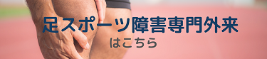 オスグッド、足底筋膜炎