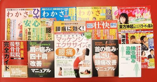 書籍、健康雑誌、テレビなどマスコミ取材多数!