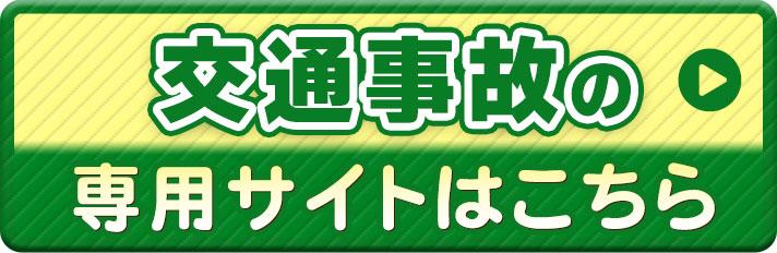 狭山市の交通事故のケガ専門サイトへリンクします。むち打ち症等ご相談ください。
