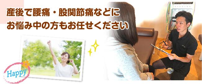 産後で腰痛・股関節痛などにお悩み中の方もお任せください