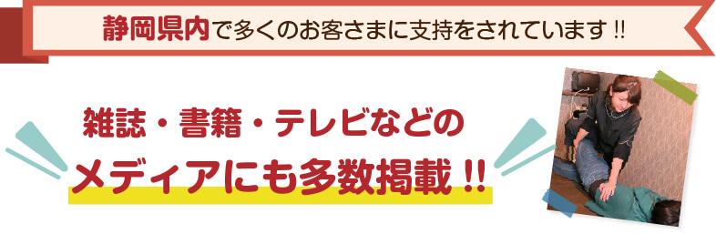 静岡県内で多くのお客さまに支持をされています!!